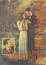 The Philadelphia Story (1940)