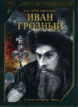 Ivan the Terrible, Part One