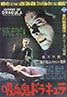 Horror of Dracula (1958)