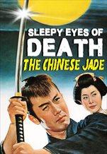 Sleepy Eyes of Death 1: The Chinese Jade