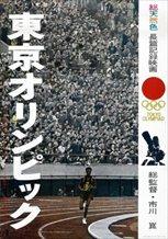 Tokyo Olympiad (1965)
