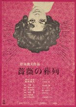 Funeral Parade of Roses (1969)