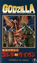 Godzilla on Monster Island (1972)