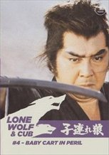 Lone Wolf and Cub: Baby Cart in Peril (1972)