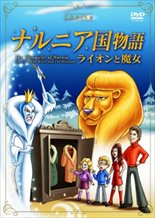 The Lion, the Witch, & the Wardrobe (1979)