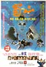 Zu: Warriors from the Magic Mountain (1983)