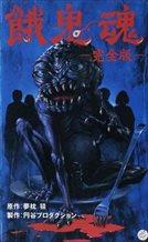 Demon Within (1985)