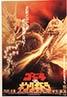 Godzilla vs. King Ghidorah (1991)