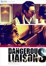 危險關係 (Dangerous Liaisons) 08