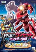 Pokémon the Movie: Genesect and the Legend Awaken