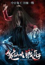 Bunshinsaba vs. Sadako